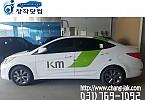 [KM}-승용차 부분랩…